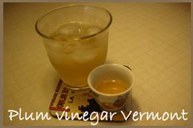 梅酢バーモント