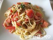 はなまるのトマトとツナの冷製パスタ♪の写真
