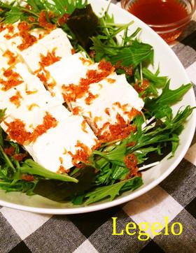 豆腐と水菜と桜えびのサラダ豆板醤ソース