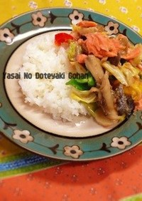 鮭と野菜の土手焼きご飯