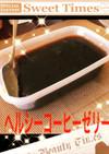 簡単!美味しいダイエットコーヒーゼリー♡