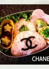 CHANELのバックお弁当★シャネル