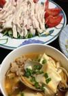 あさりと豆腐の味噌チゲ