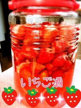 いちごも美味しいよ♡甘い果実酒♪いちご酒