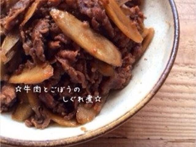 ごぼう 牛肉