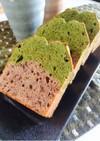 敬老の日に〜抹茶と小豆の和パウンドケーキ