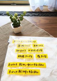 [手作り]ホットケーキmix米粉入り