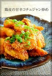 簡単・節約☺鶏皮の甘辛コチュジャン炒めの写真