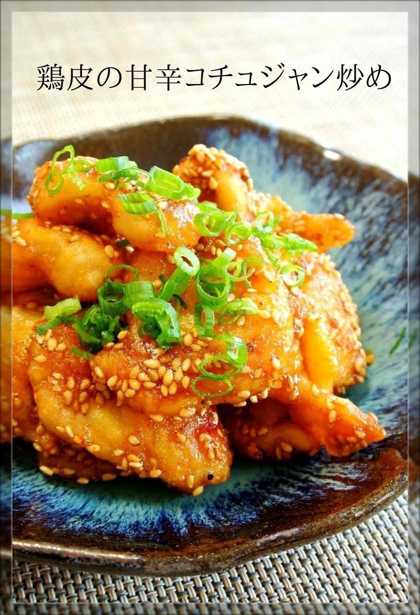 簡単・節約☺鶏皮の甘辛コチュジャン炒め