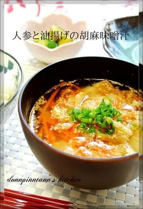 胡麻の風味満点☺人参と油揚げの胡麻味噌汁