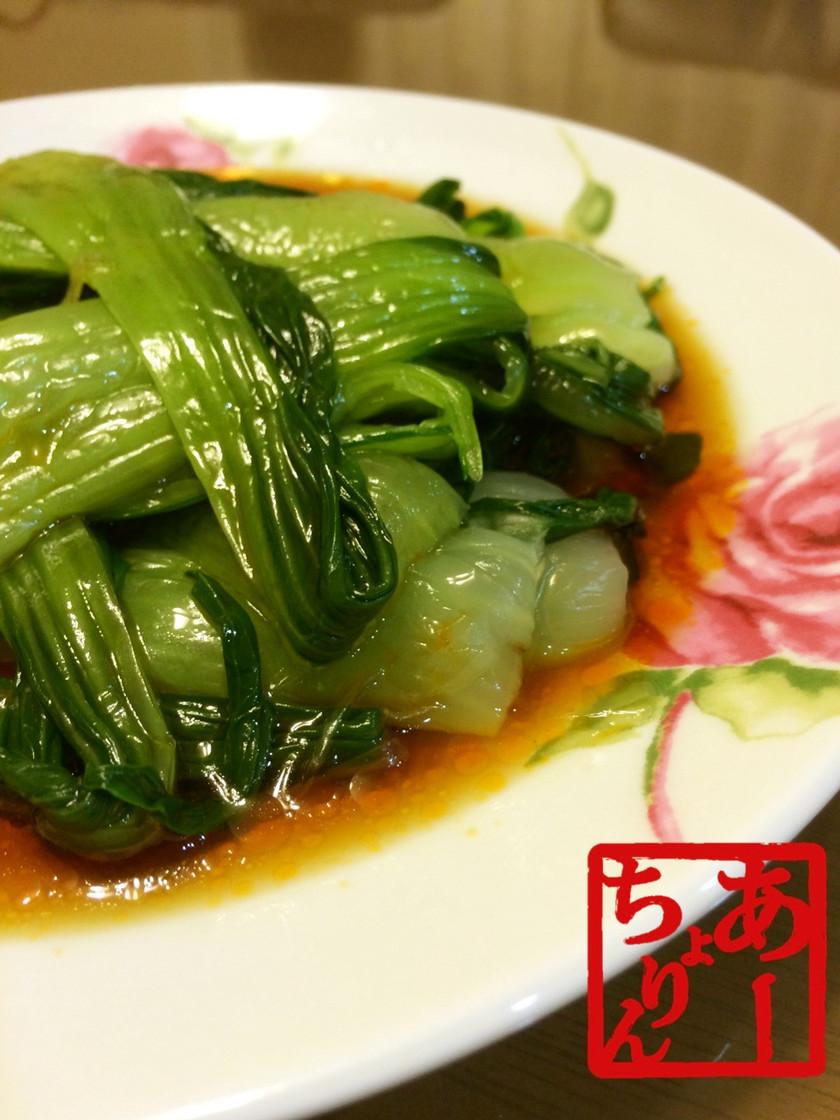 【冷製】青梗菜ピリ辛ポン酢だれ