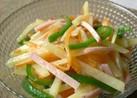 細切りポテトのカレーピクルス風サラダ