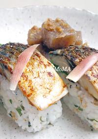焼きしめ鯖おにぎり&しめ鯖の生姜和え
