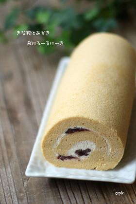 きな粉とあずき 和♡ロールケーキ
