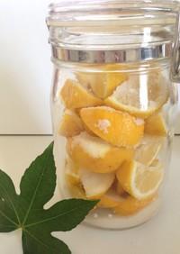 塩レモンの作り方*