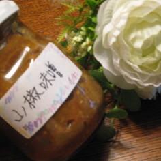 山椒味噌(実)