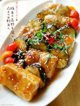 豚巻き高野豆腐&茄子の甘酢あん✴︎