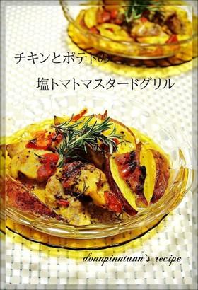 チキンとポテトの塩トマトマスタードグリル