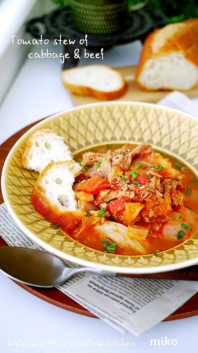 煮込み10分♪牛肉とキャベツのトマト煮