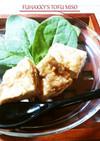 ずぼらおもてなし★豆腐の塩麹味噌漬け