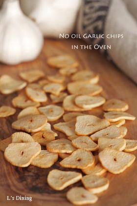 ノンオイル*オーブンdeガーリックチップ
