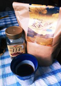 インスタント珈琲の麦茶割り
