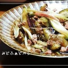 新生姜と茗荷が爽やか✿茄子のひき肉炒め