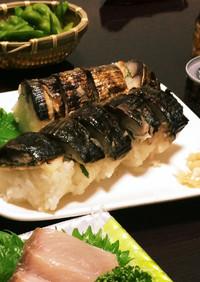 しめ鯖で骨抜き不要の焼き鯖寿司