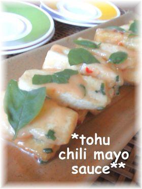 ✿ฺฺスイートチリマヨ豆腐✿ฺฺ