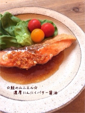 鮭のムニエル☆濃厚にんにくバター醤油