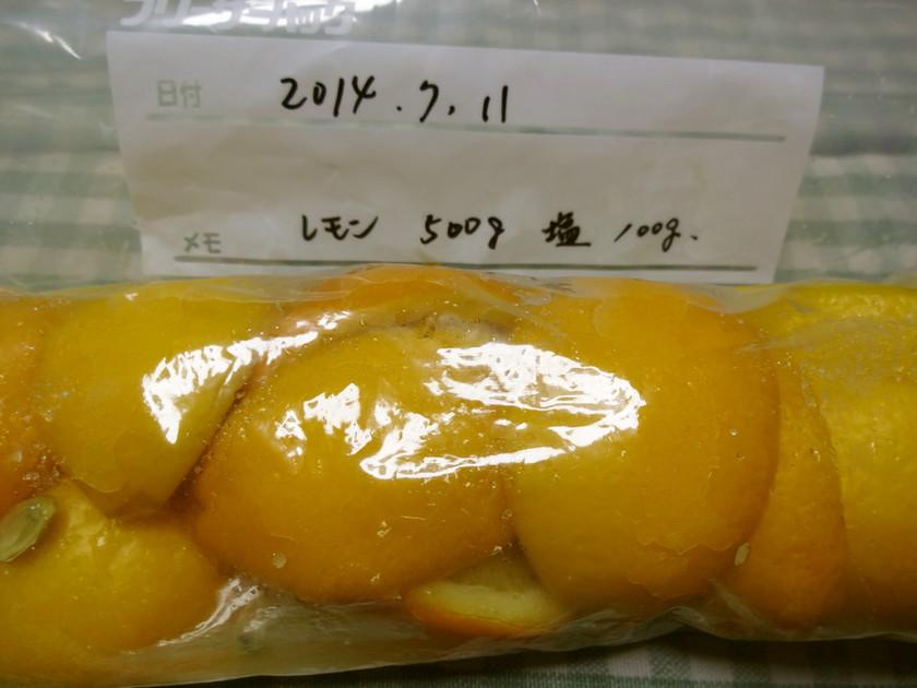 保存袋で作る「塩レモン」