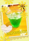 簡単♡材料2つ♡メロンソーダ♡
