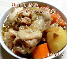 圧力鍋で☆鶏手羽元のポン酢ママレード煮