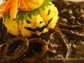 ハロウィン☆かぼちゃライスブラックカレー