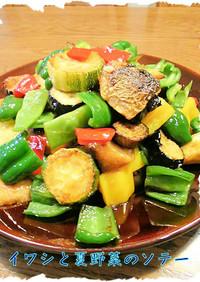 オーブンで♪「イワシと夏野菜のソテー」