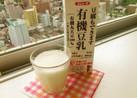 ❤´◡`無調整豆乳を調整豆乳に´◡`❤