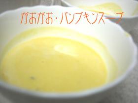 お手軽スープ・パンプキン!