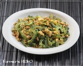 【農家のレシピ】ゴーヤとツナと卵の炒め物