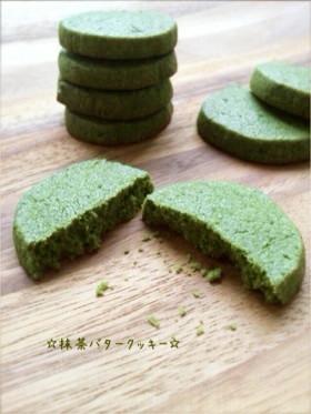 ☆簡単*抹茶バタークッキー☆