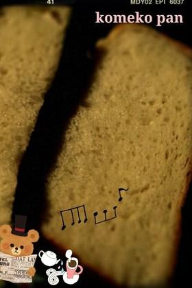もっちりフワフワ早焼き米粉パン