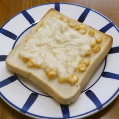 コンソメ味のマヨコーントースト♡