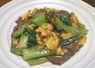 牛肉とチンゲン菜のふわふわ卵炒め