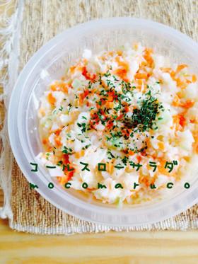 時短・本格〜キャベツのコールスローサラダ