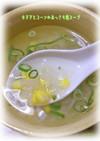 キヌアとコーンのあっさり塩スープ
