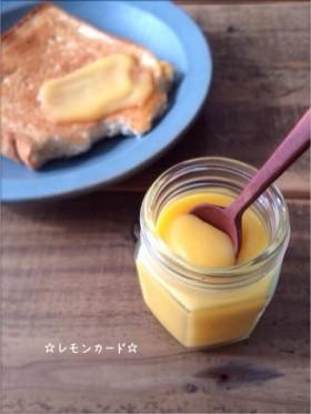 ☆レモンカード☆〜Lemon Curd〜