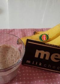 朝に!バナナチョコミルク♡