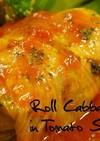 鶏挽き肉のロールキャベツ~トマトソース~