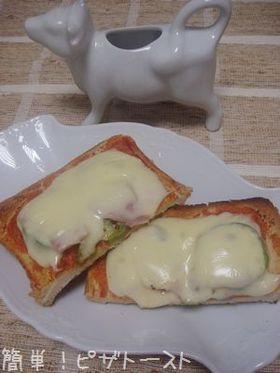 簡単!ピザトースト
