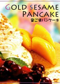南国の扉開けごま!!トロピカルパンケーキ