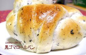 黒ゴマロールパン
